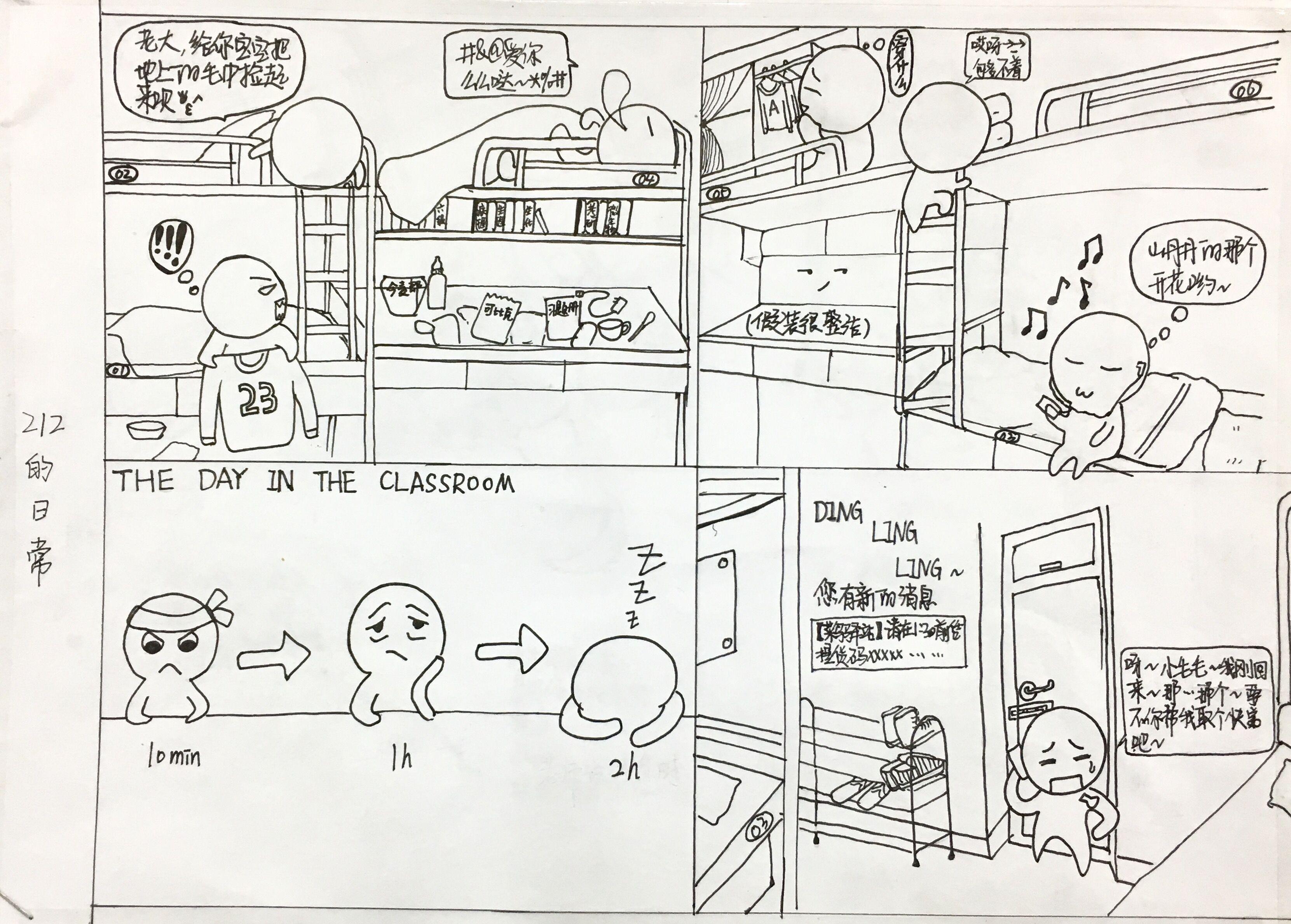 """""""我寝我秀寝室宣传海报及书画""""大赛"""